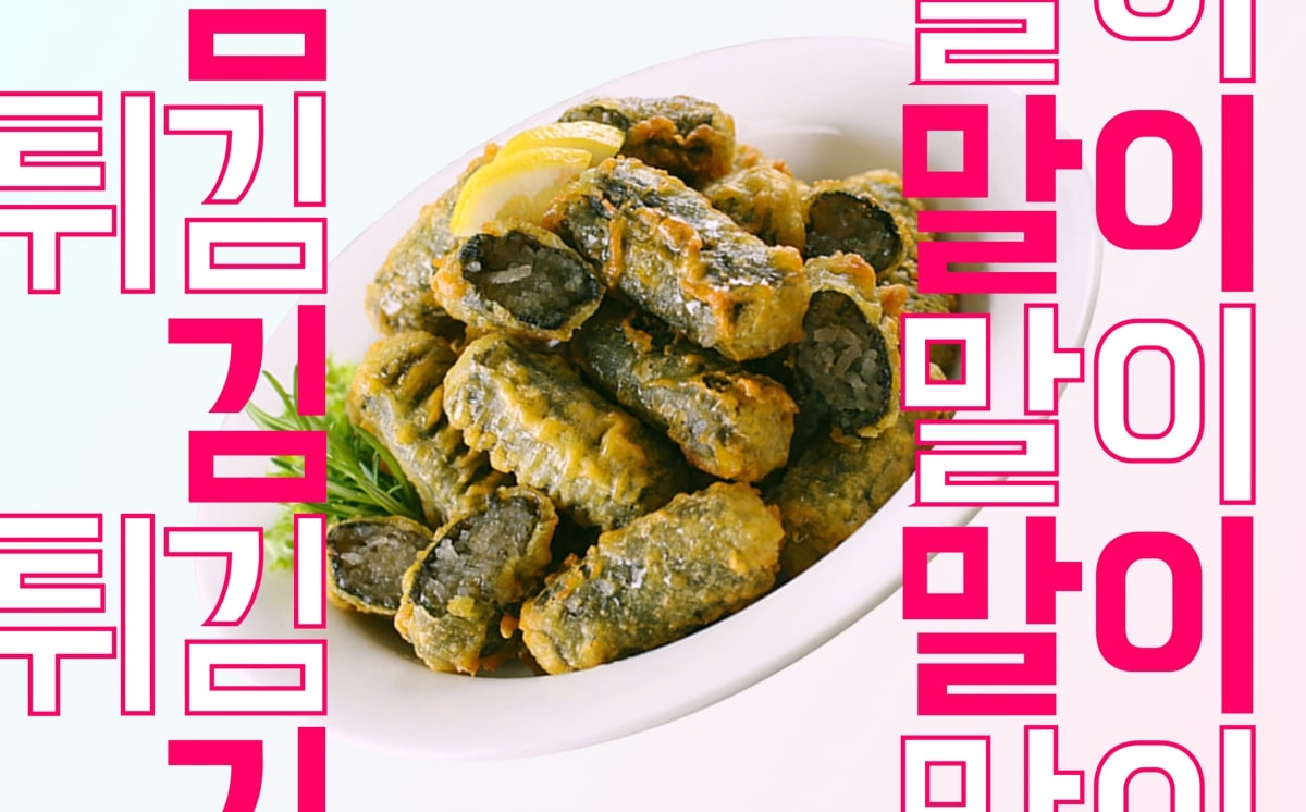 Fried Seaweed Roll